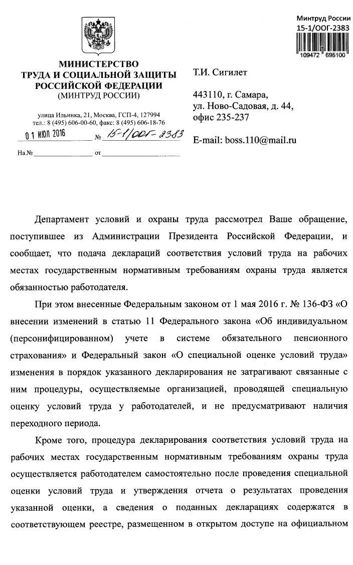 Приказ 997 н в виде таблицы от 09. 12. 2014 скачать.