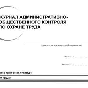 ZHurnal-administrativno-obshhestvennogo-kontrolya-cover