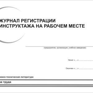ZHurnal-registratsii-instruktazha-na-rabochem-meste-cover