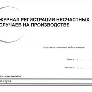 ZHurnal-registratsii-neschastnyh-sluchaev-na-proizvodstve-cover1