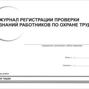 ZHurnal-registratsii-proverki-znanij-rabotnikov-po-ohrane-truda-cover