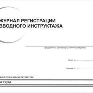 ZHurnal-registratsii-vvodnogo-instruktazha-cover