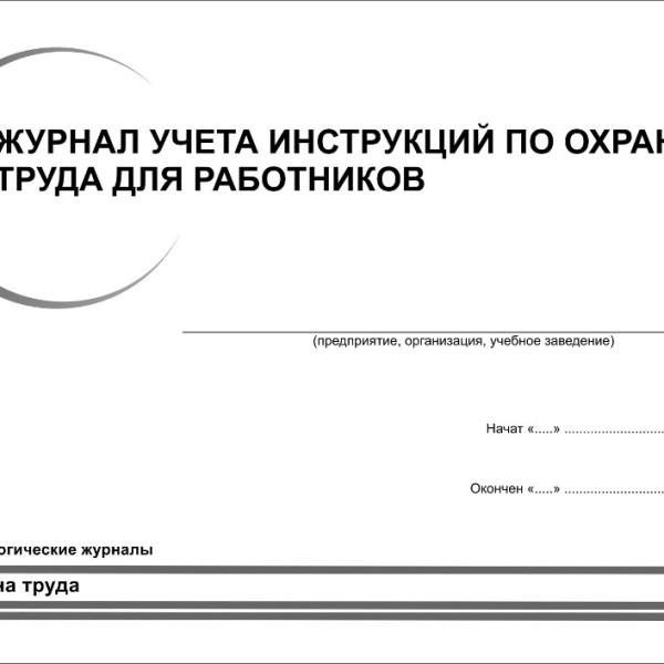 ZHurnal-ucheta-instruktsij-po-ohrane-truda-dlya-rabotnikov-cover