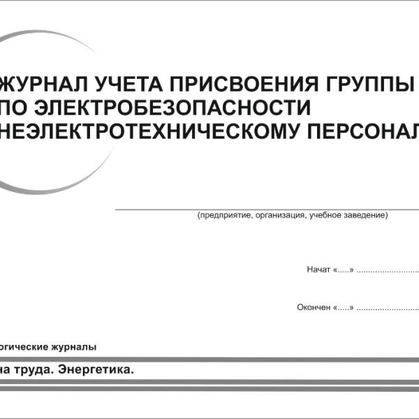 ZHurnal-ucheta-prisvoeniya-gruppy-1-po-elektrobezopasnosti-neelektrotehnicheskomu-personalu-cover