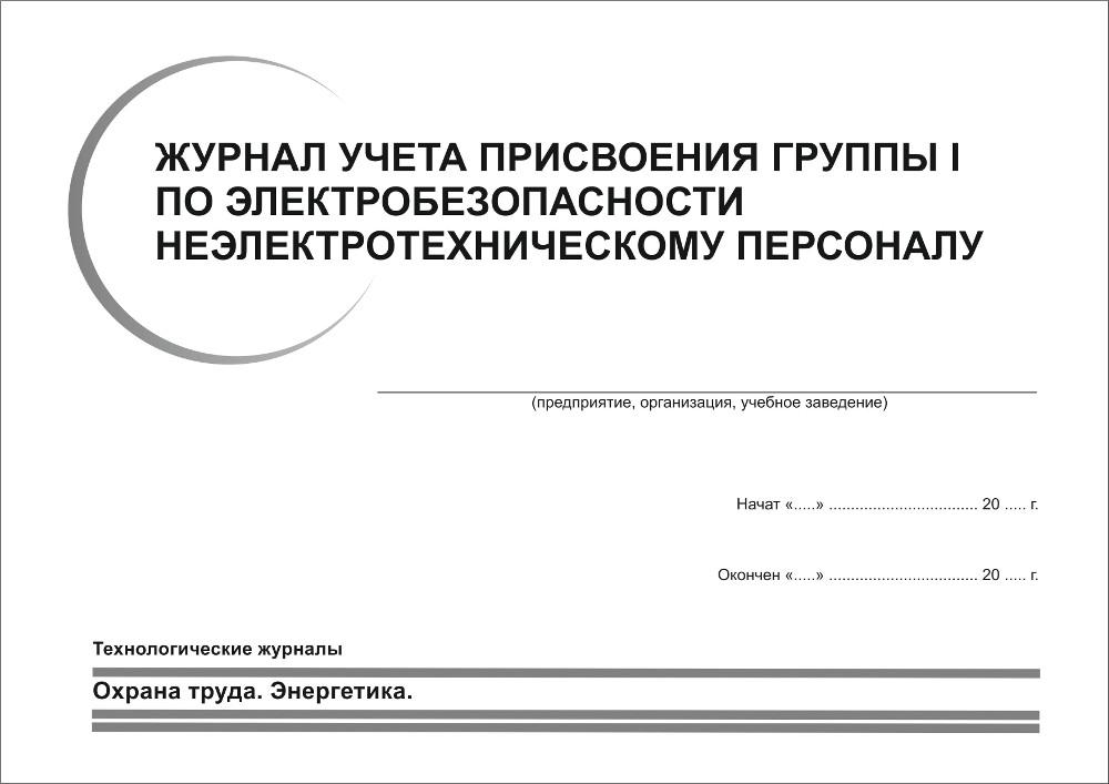 Журналы по электробезопасности спб инструкция ответственного лица за электробезопасность