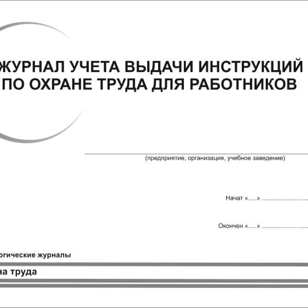 ZHurnal-ucheta-vydachi-instruktsij-po-ohrane-truda-dlya-rabotnikov-cover
