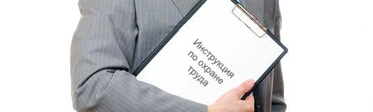требования к разработке инструкций по охране труда - фото 10